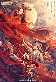 Watch Movie chinese-ghost-story-human-love