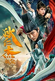 Watch Movie detection-of-di-renjie