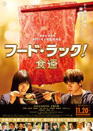Watch Movie food-luck