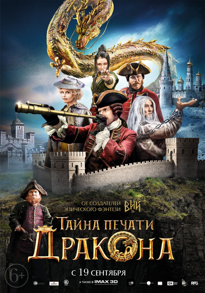 Watch Movie journey-to-china-the-mystery-of-iron-mask