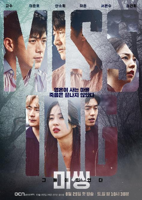 Watch Movie missing-the-other-side-season-1