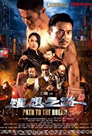 Watch Movie path-to-the-dream