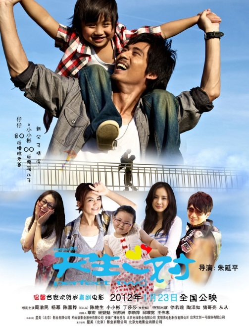 Watch Movie perfect-two