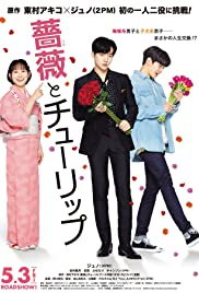 Watch Movie rose-and-tulip