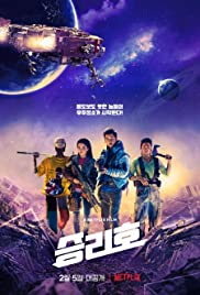 Watch Movie space-sweepers