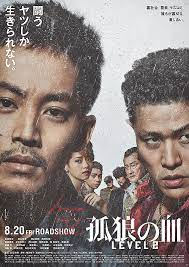 Watch Movie the-blood-of-wolves-ii