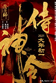 Watch Movie the-yinyang-master